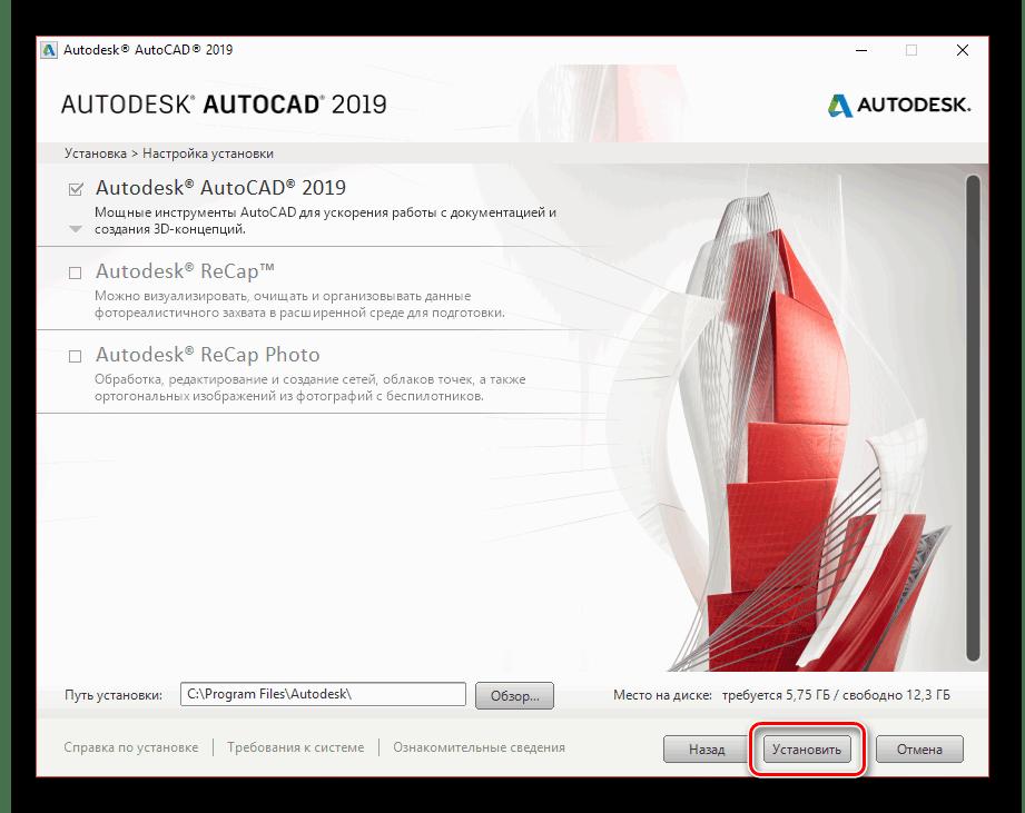 Переход к установке AutoCAD на ПК