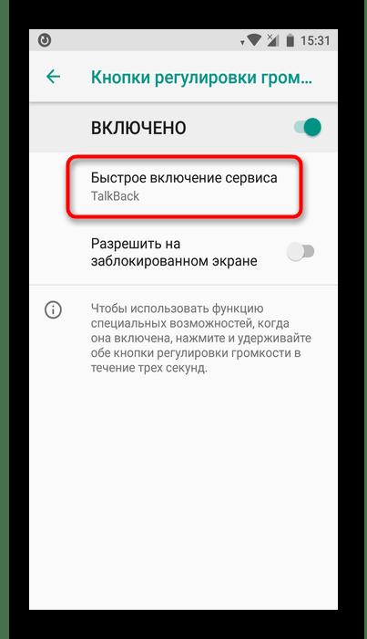 Переход к выбору службы для быстрого включения сервиса на Android