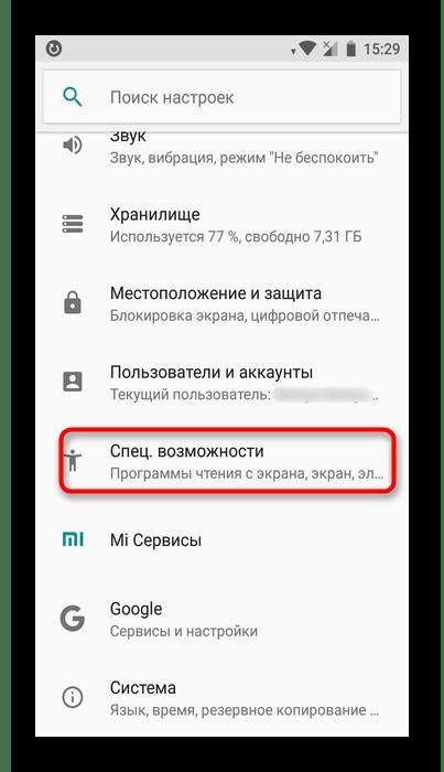 Переход в специальные возможности на Android