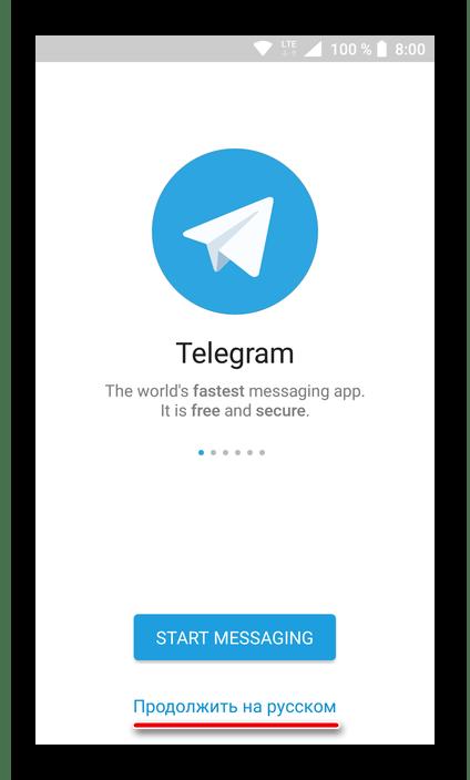 Первый запуск и настройка установленного из APK-файла приложения Telegram для Android
