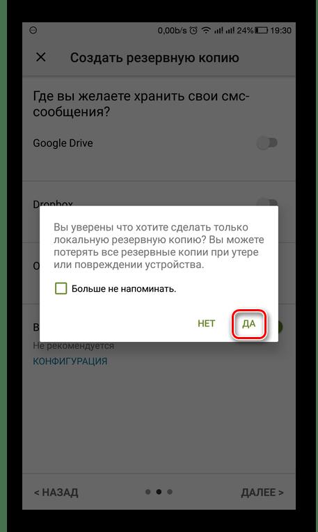 Подтверждение создания локальной копии SMS Backup & Restore
