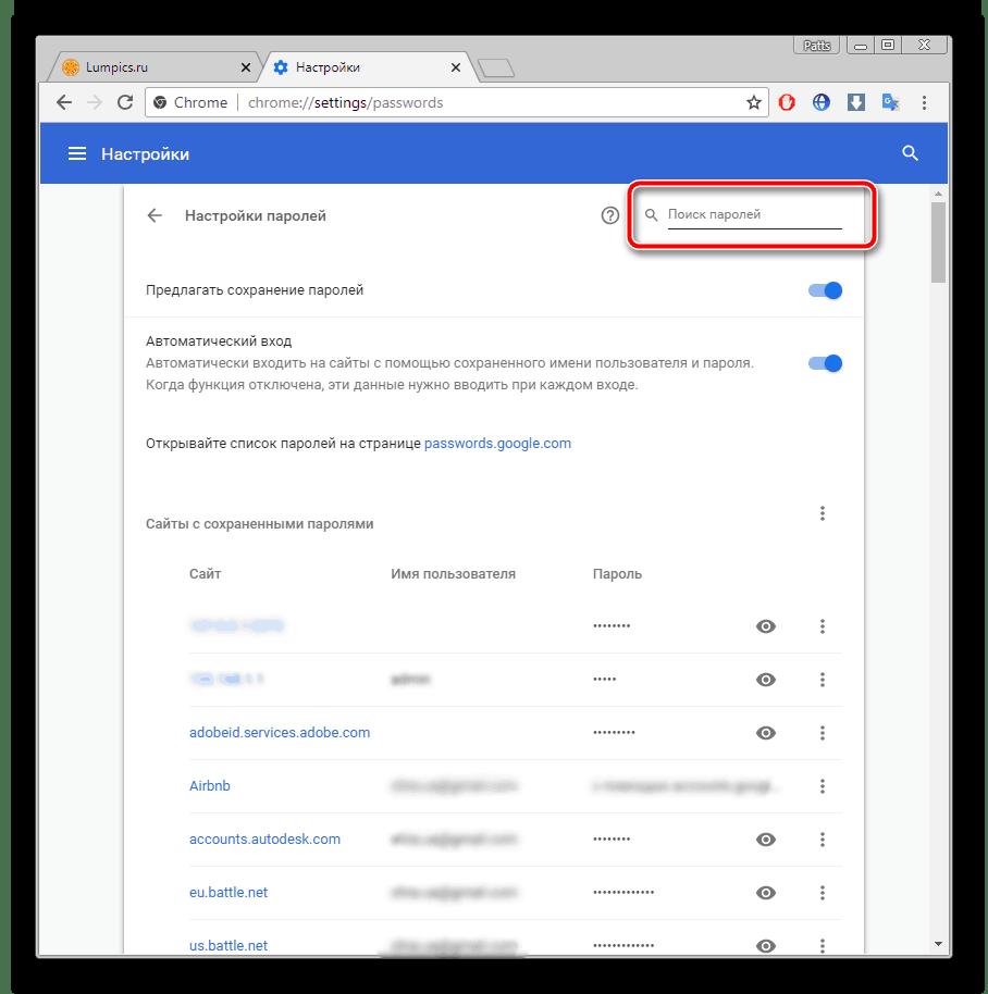 Поиск сохраненных паролей в браузере Google Chrome