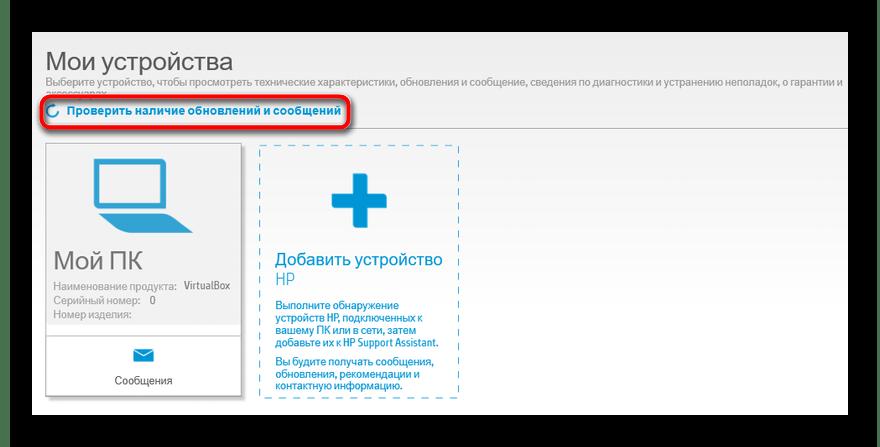 Проверка наличия драйверов через HP Support Assistant