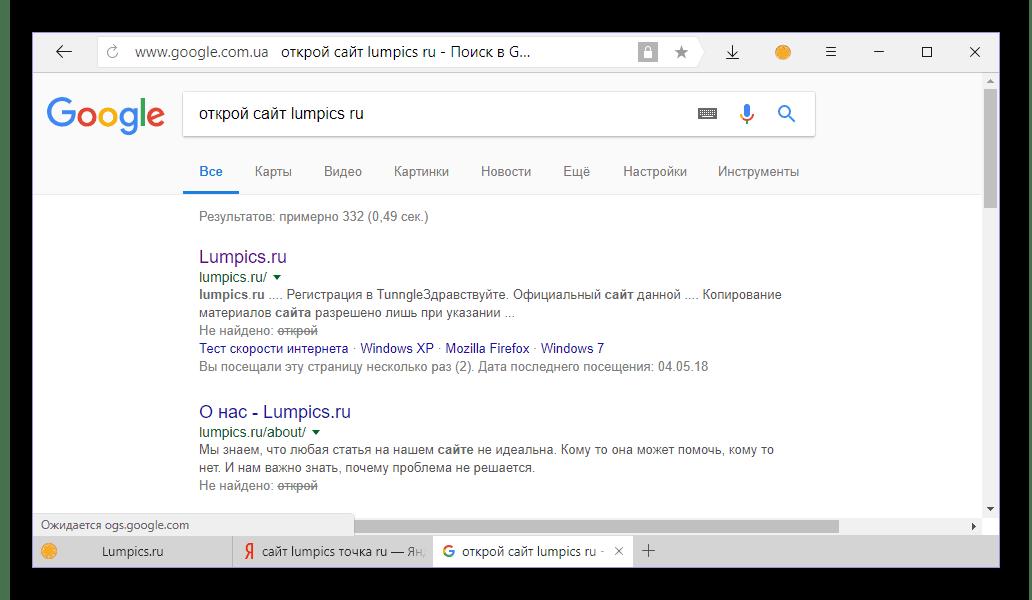 Результаты поиска голосом в Google в Яндекс браузере