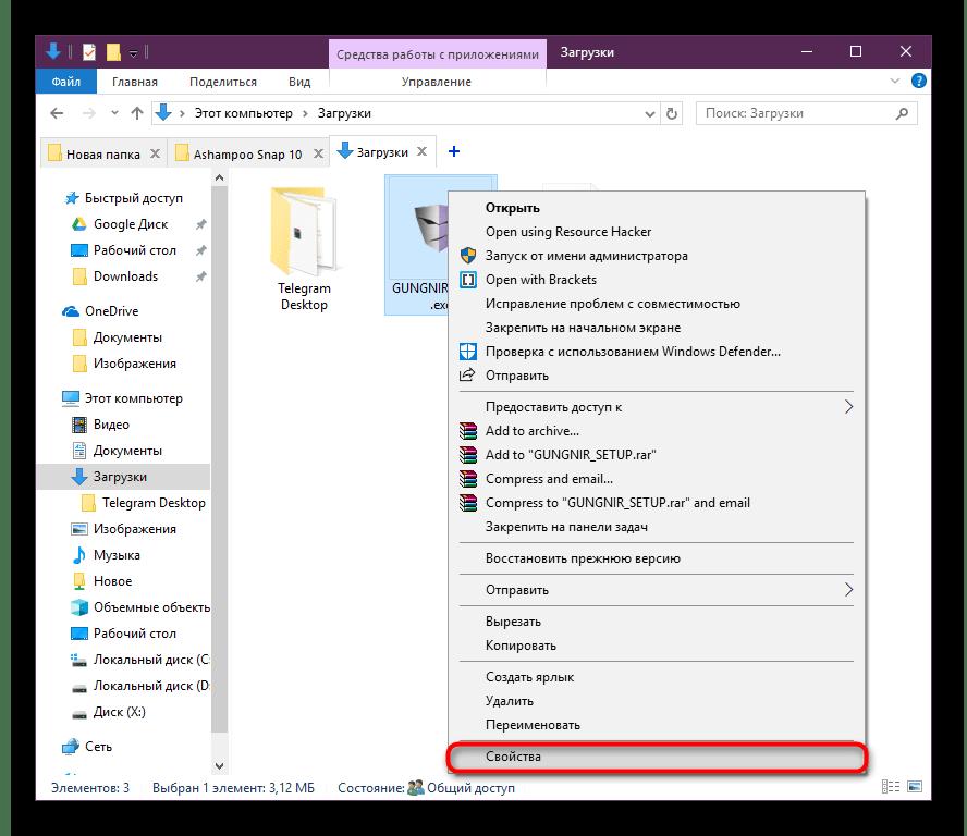 Свойства установочного файла драйвера