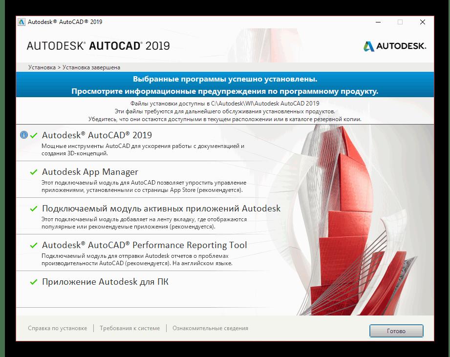 Успешно завершенная установка AutoCAD на ПК