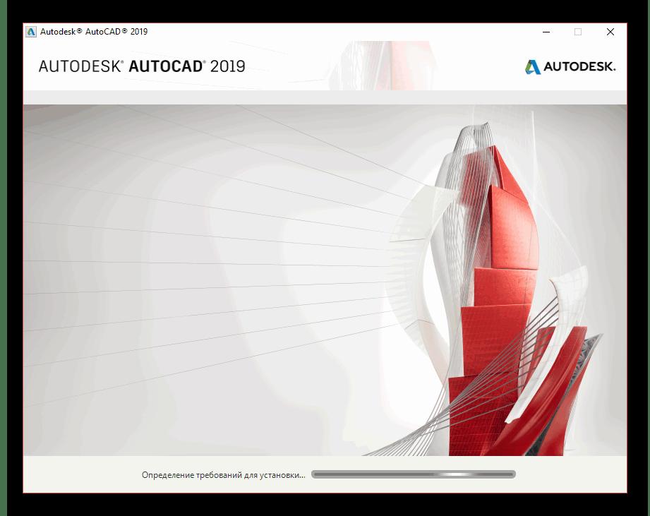 Успешное начало установки AutoCAD на ПК
