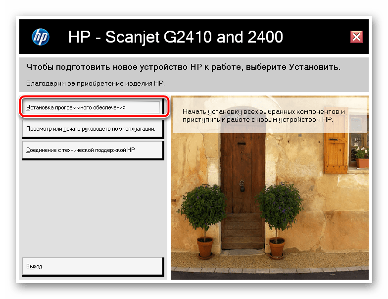 Установить программное обеспечение HP ScanJet G2410