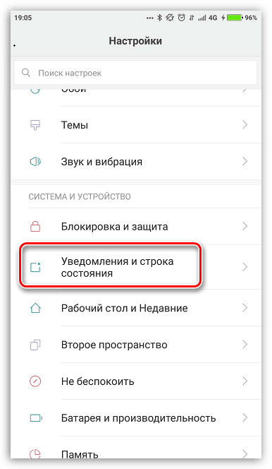 Уведомления и строка состояния на Android