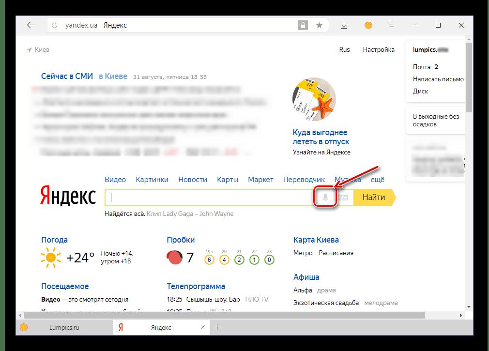 Включение функции голосовой поиск в поисковой строке Яндекс Браузера