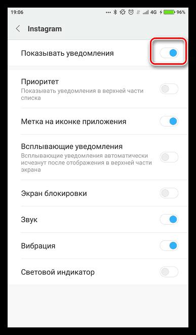 Включение уведомленй для Instagram на Android