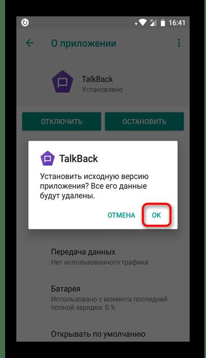 Восстановление TalkBack до исходной версии на Android