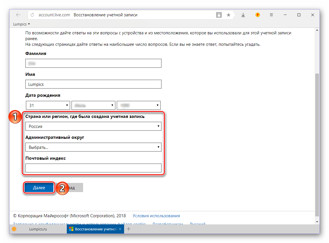 Как восстановить пароль зная логин скайп. Как восстановить пароль в Skype