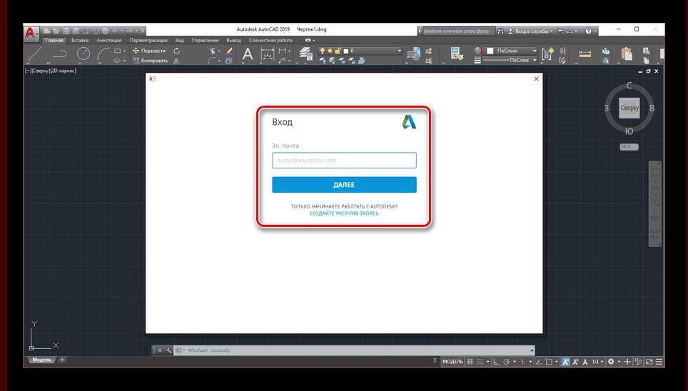 Ввод адреса электронной почты в AutoCAD
