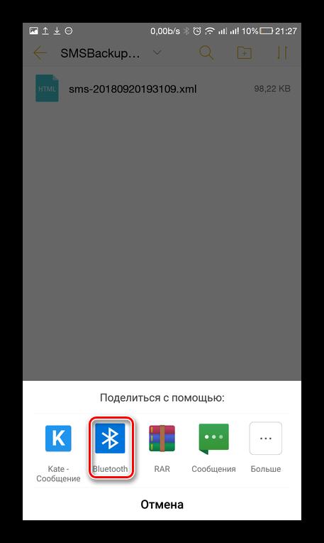 Выбор bluetooth как способа отправки файла бэкапа
