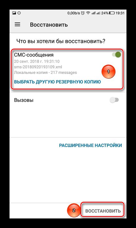 Выбор файла бэкапа для восстановления СМС SMS Backup & Кestore