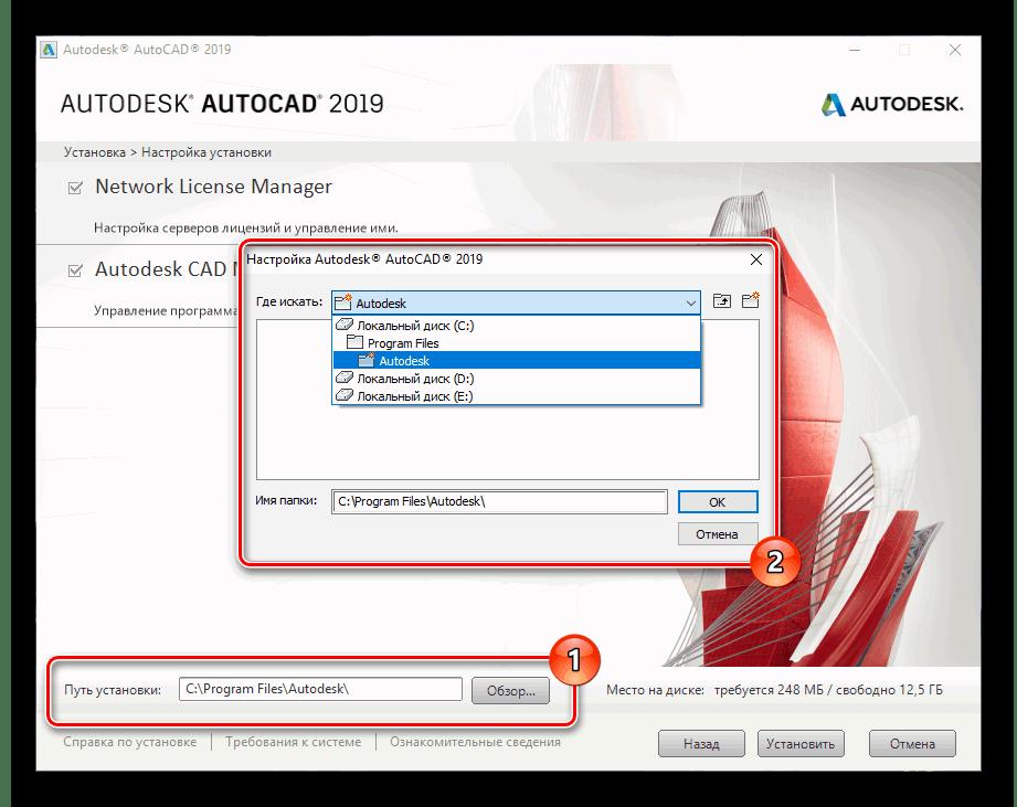 Выбор места установки утилит AutoCAD на ПК