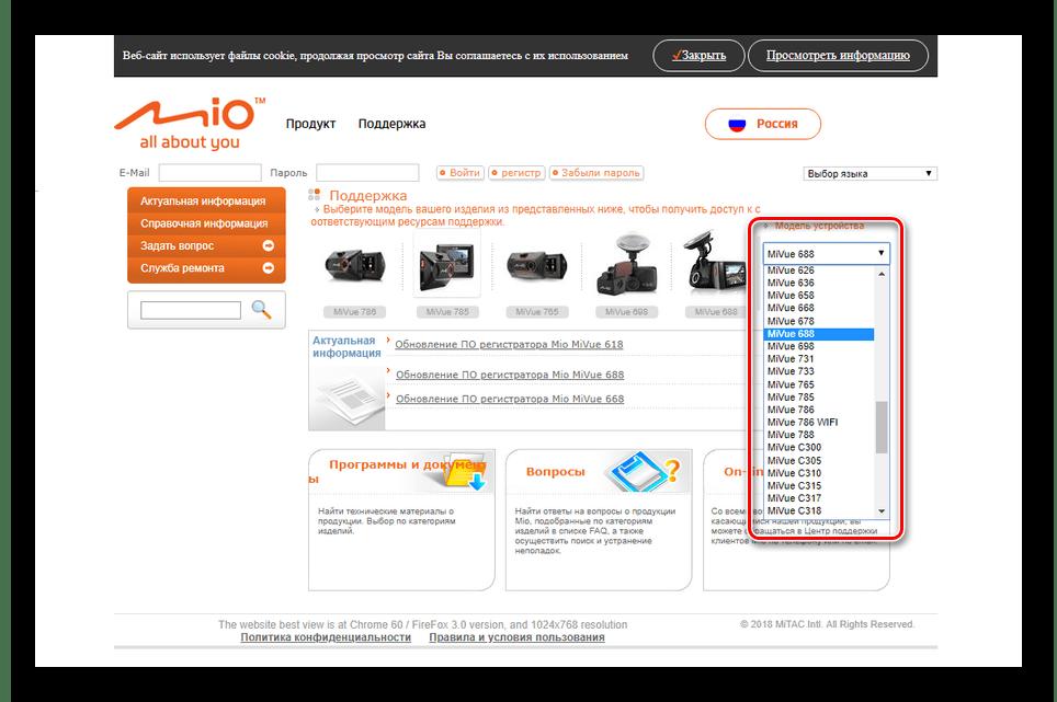 Vyibor-modeli-videoregistratora-na-sayte-MIO