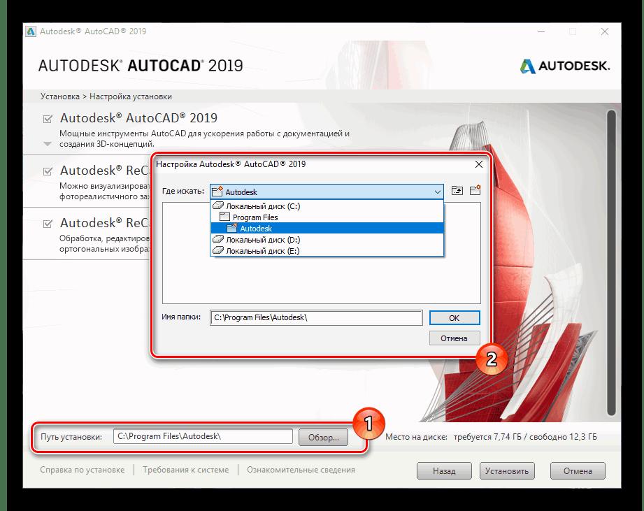 Выбор основного места установки AutoCAD на ПК