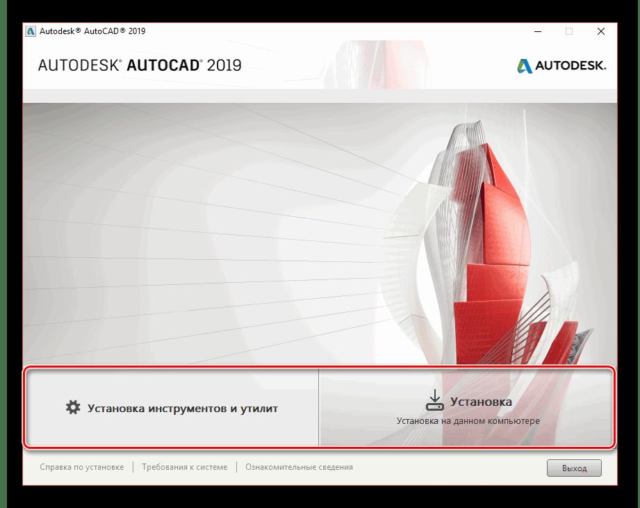 Выбор типа установки AutoCAD на ПК