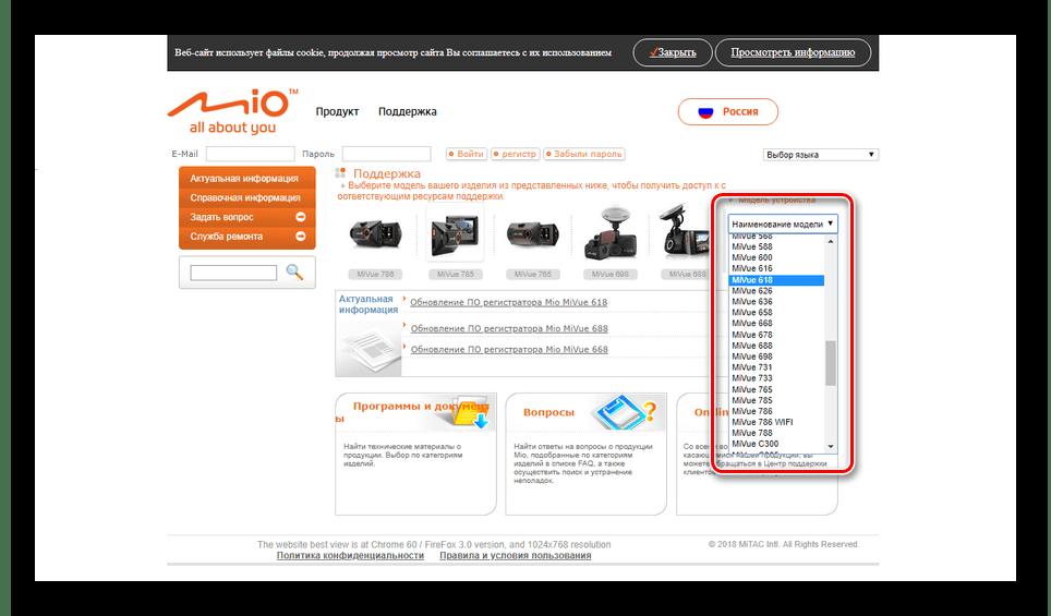Vyibor-videoregistratora-na-sayte-podderzhki-MIO