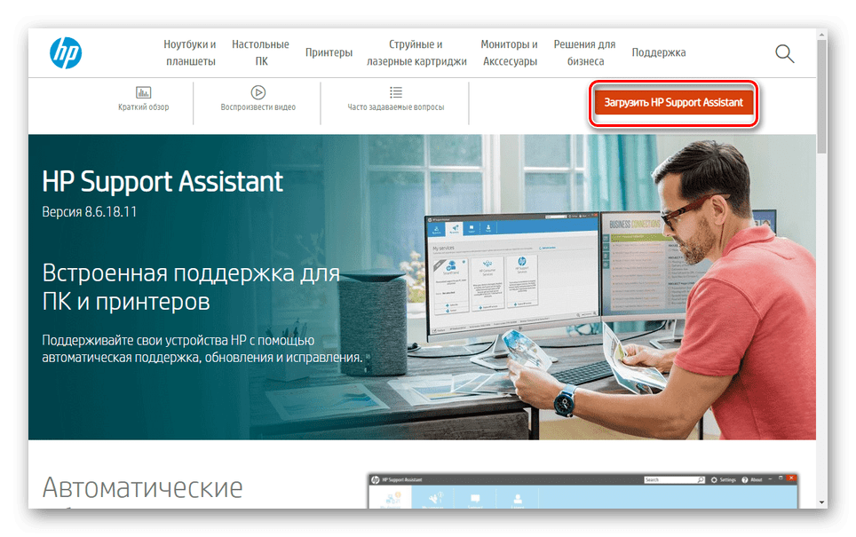 Загрузка HP Support Assistant на компьютер