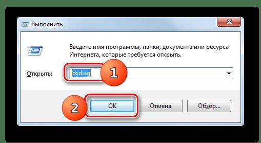 Запуск Средства диагностики DirectX путем ввода команды в окно Выполнить в Windows 7