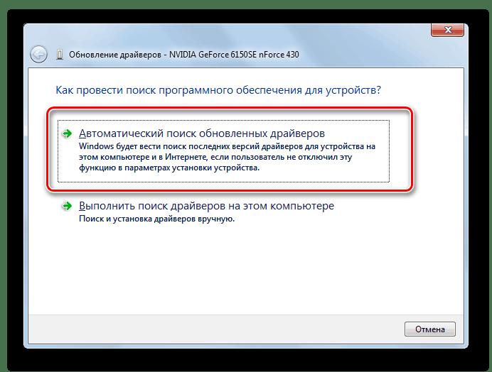 Запуск автоматического поиска драйверов в окне Обновление драйверов в Windows 7