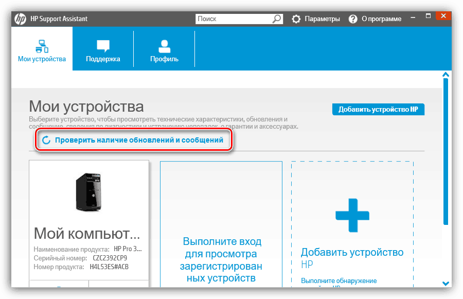 Запуск проверки наличия обновлений в программе HP Support Assistant