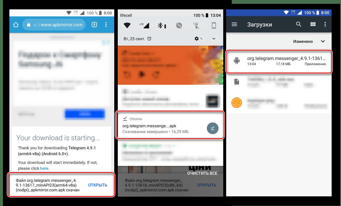 Завершение скачивания APK-файла для установки приложения Telegram для Android