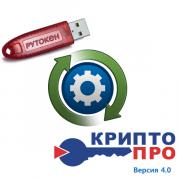 скачать драйвер рутокен для КриптоПро
