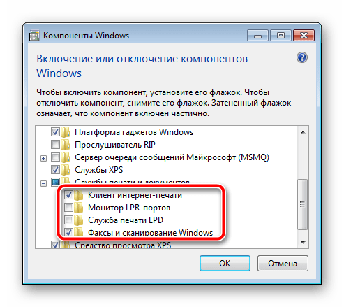 Активация компонентов службы печати в Windows 7