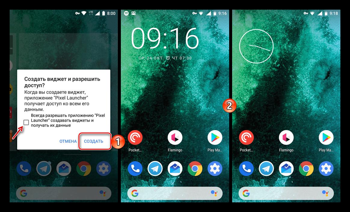 Добавление виджета часов на главный экран телефона Android