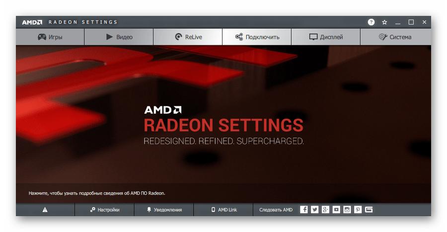 Главное окно утилиты AMD Radeon Settings на Windows 10
