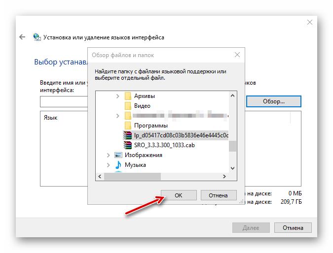 Импорт CAB в утилиту для инсталляции языков Виндовс 10