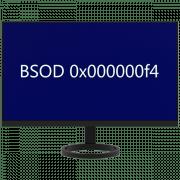 Как исправить ошибку 0x000000f4 в Windows 7