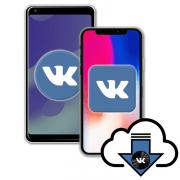 Как сохранить музыку из ВК на телефон с Aндроид и iPhone
