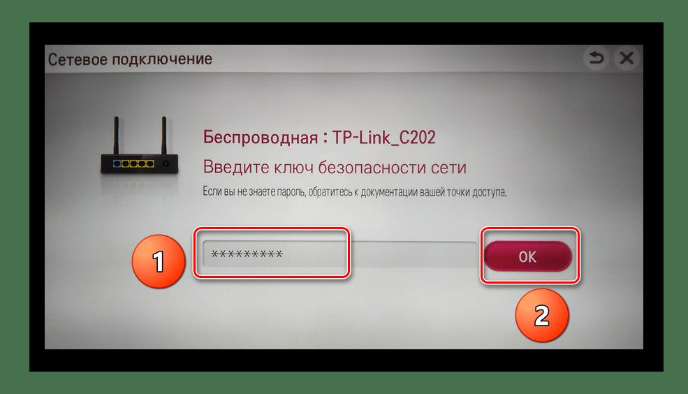 Ключ безопасности сети на телевизоре