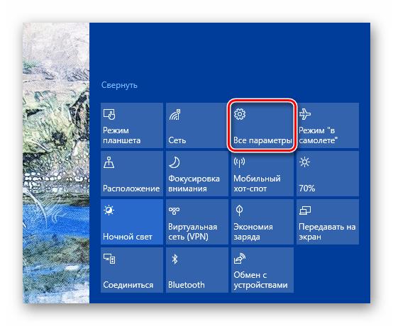 Кнопки на панели уведомлений системы Windows 10