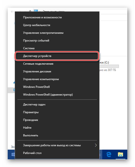 Контекстное меню кнопки Пуск в операционной системе Виндовс 10