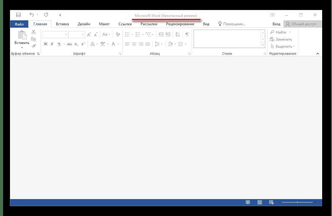 Microsoft Word открыт в безопасном режиме