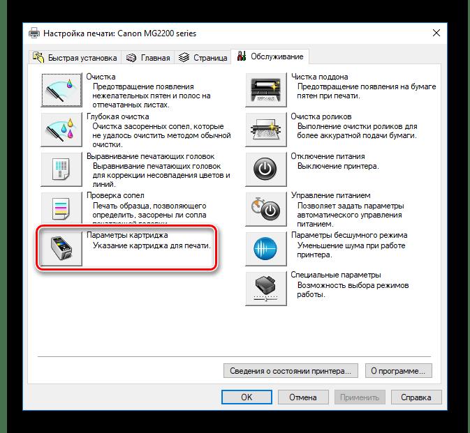 Настройка чернильниц принтера Canon в Windows 10