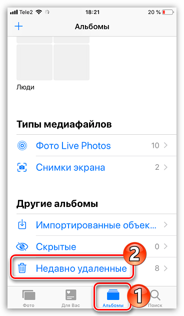 Как посмотреть в айфон недавно удаленные фото