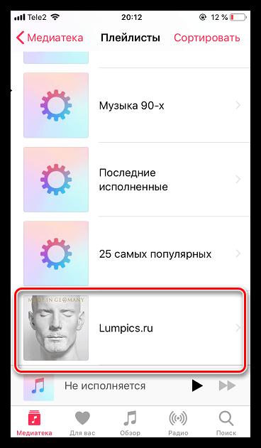 Новая папка с музыкой на iPhone