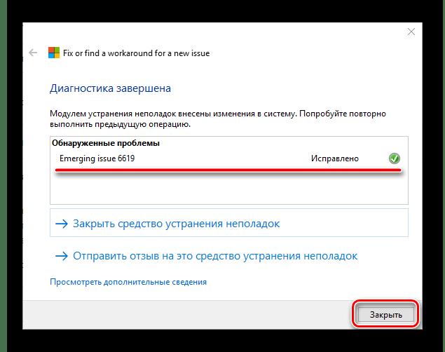 Ошибка найдена и исправлениа в фирменной утилите для Microsoft Word