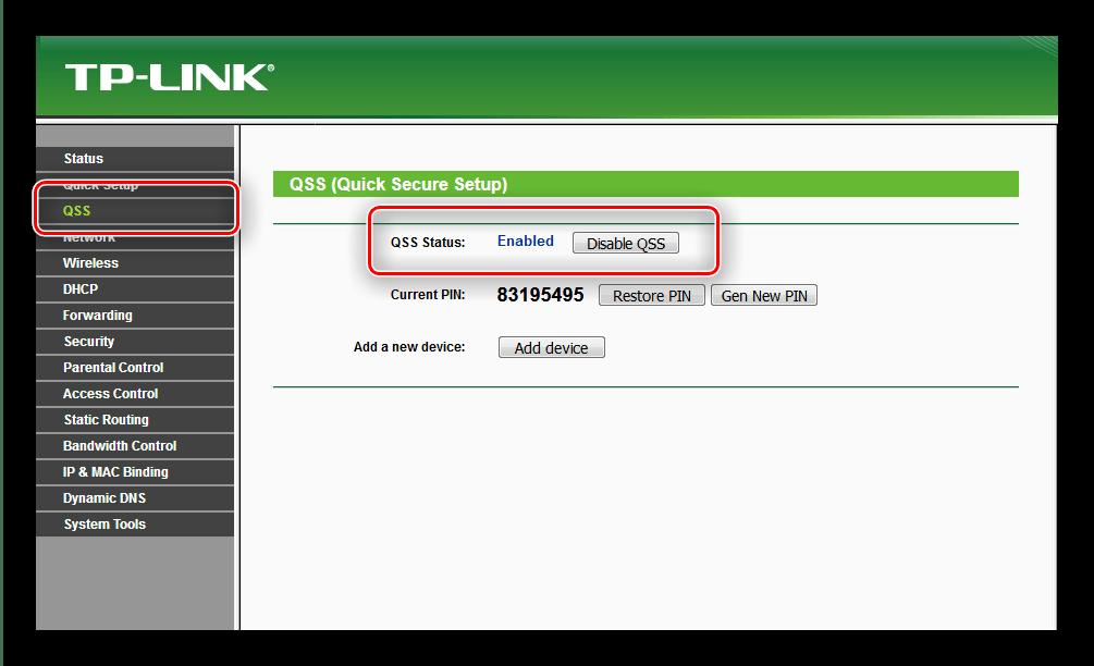 Отключение WPS на роутере TP-Link со старым интерфейсом