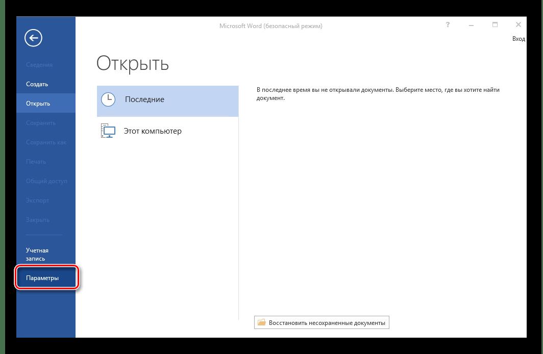 Открыть раздел Параметры в безопасном режиме Microsoft Word