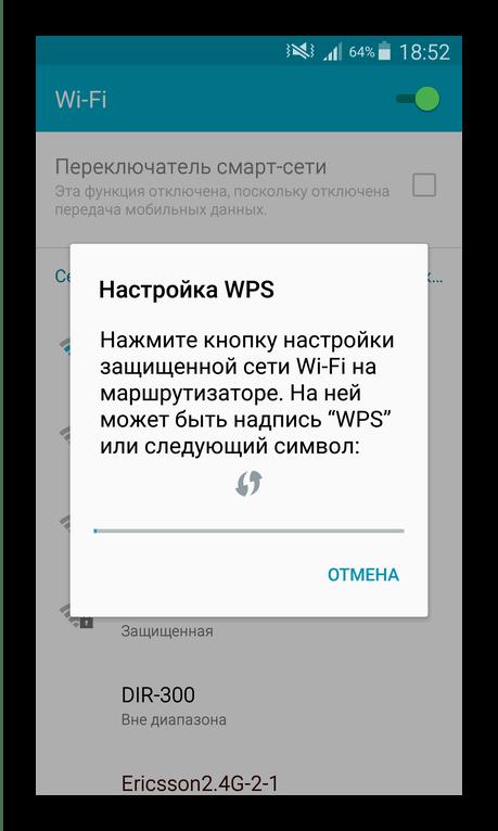 Ожидание подключения к WPS с Андроид