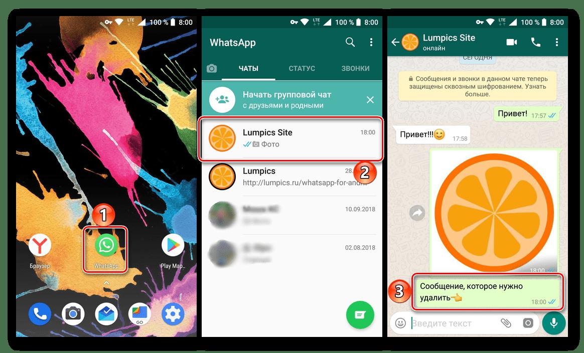 Переход к чату, из которого нужно удалить сообщение у собеседника в приложении WhatsApp для Android