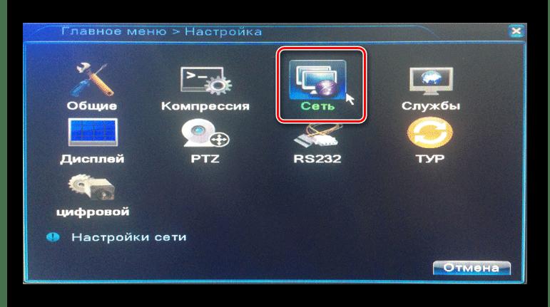Переход к настройкам сети через меню видеорегистратора